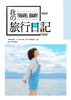 我的旅行日记,时尚写真(图片可换)