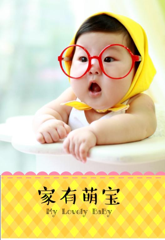 (家有萌宝 My Lovely baby)黄颜色 粉色 记录宝宝儿童成长温馨瞬间
