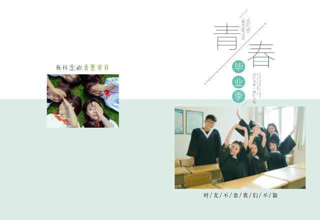 典藏版毕业纪念册(图片可换)