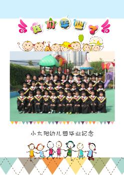 幼儿园小学毕业册,美好童年(图片可换)
