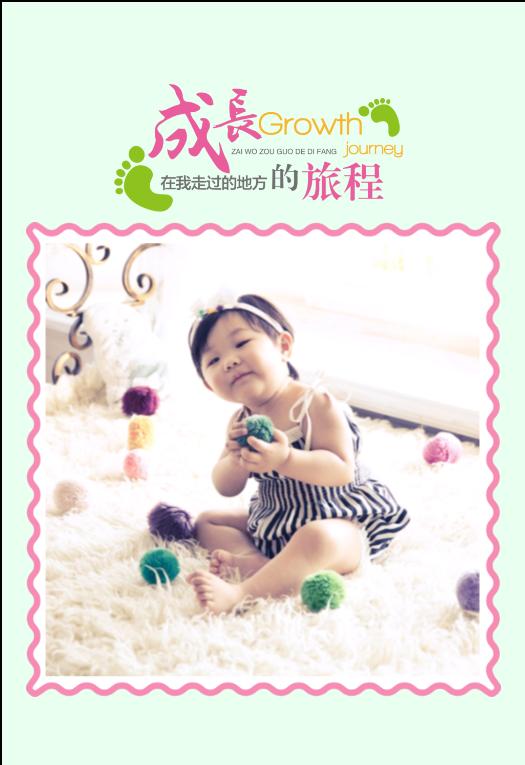 成长的旅程 记录宝贝童年的成长纪念 旅游纪念 宝宝成长纪念 童年的记忆(图可换)