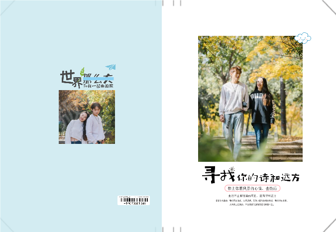 珍藏版旅行日记-小清新游记少女风(图可换)硬20p