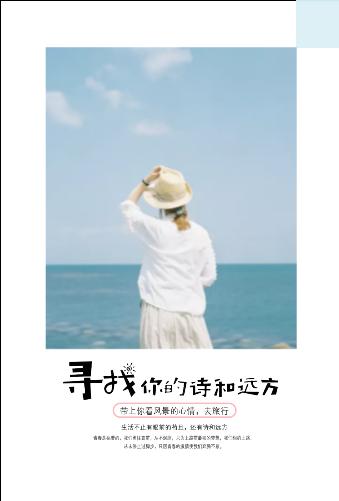 珍藏版旅行日记-小清新游记少女风(图可换)A5