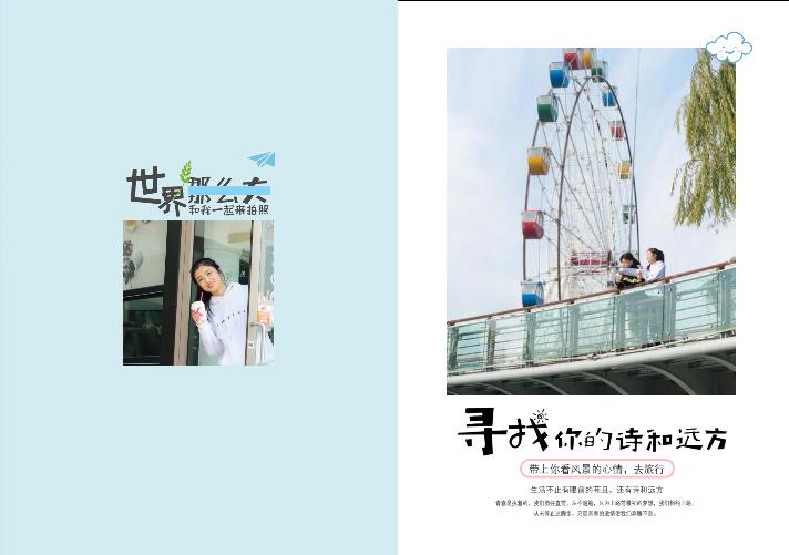 珍藏版旅行日记-小清新游记少女风(图可换)我们的纪念册