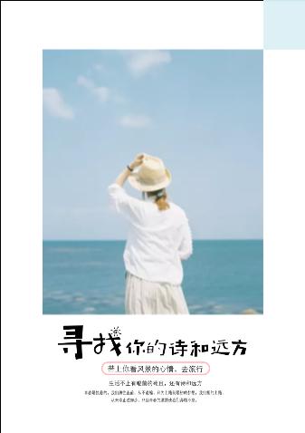 珍藏版旅行日记-小清新游记少女风(图可换)微商