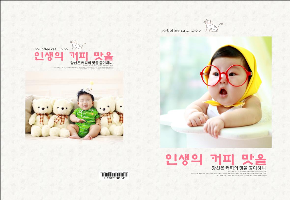 韩式 韩版咖菲猫情节-4·独爱咖菲猫