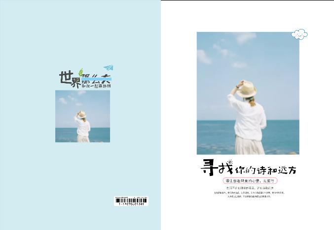 珍藏版旅行日记-小清新游记少女风(图可换)100